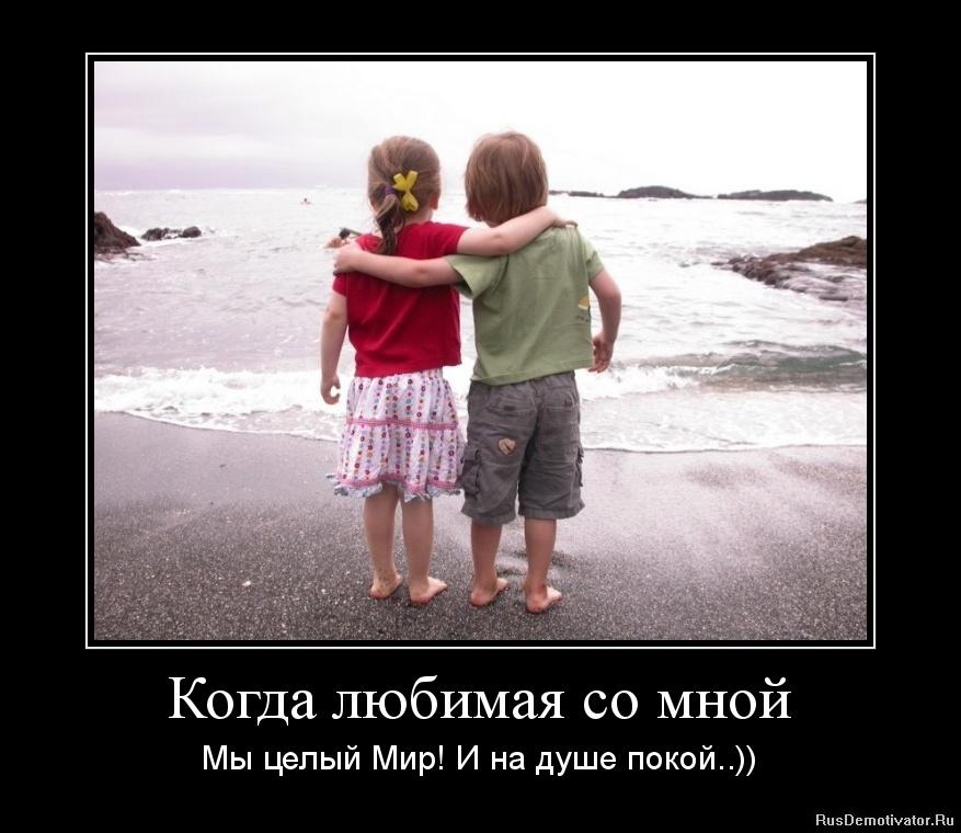 Когда любимая со мной - Мы целый Мир! И на душе покой..))