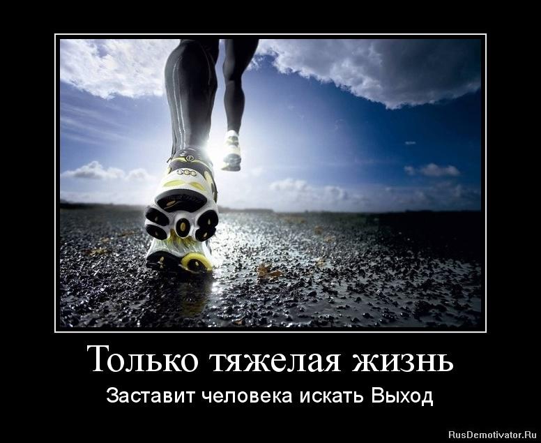 Только тяжелая жизнь - Заставит человека искать Выход
