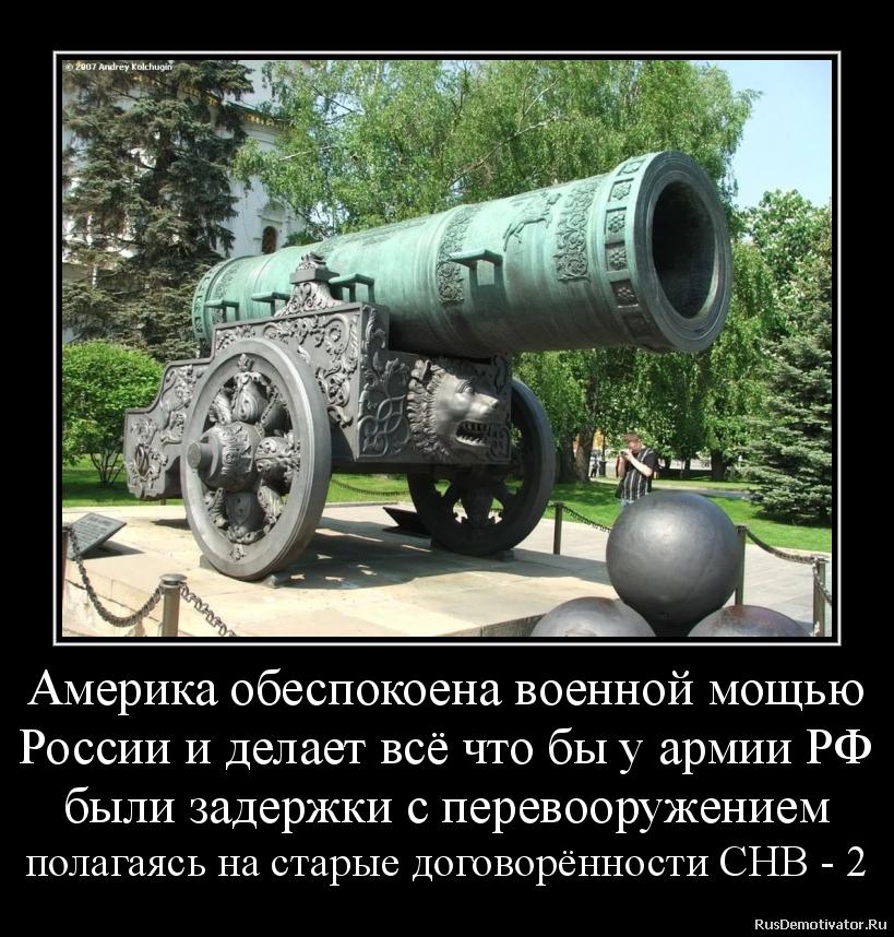 Америка обеспокоена военной мощью России и делает всё что бы у армии РФ были задержки с перевооружением полагаясь на старые договорённости СНВ - 2