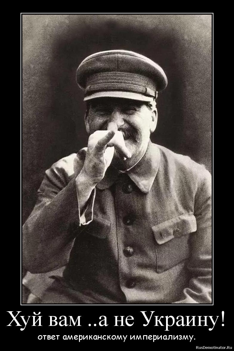 Хуй вам ..а не Украину! - ответ американскому империализму.