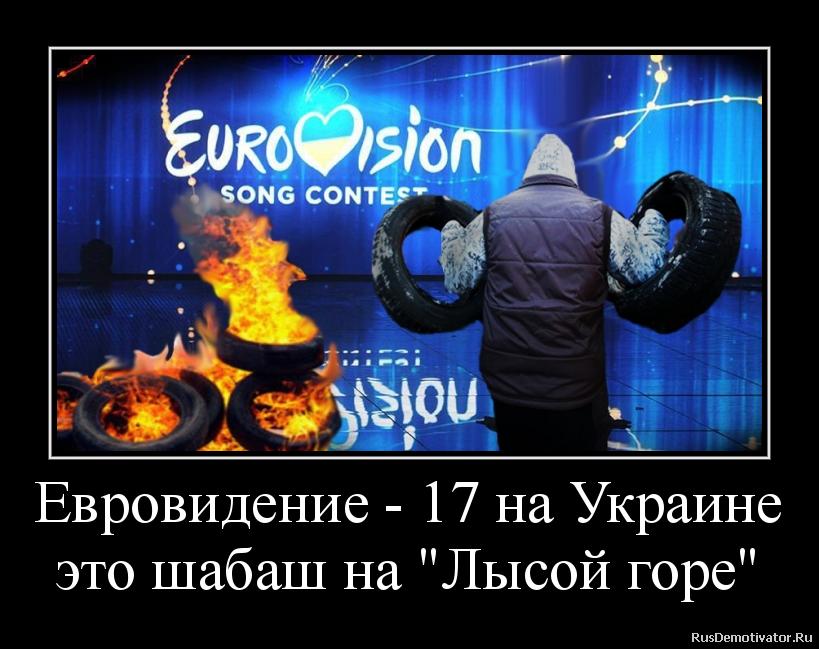 Евровидение - 17 на Украине это шабаш на