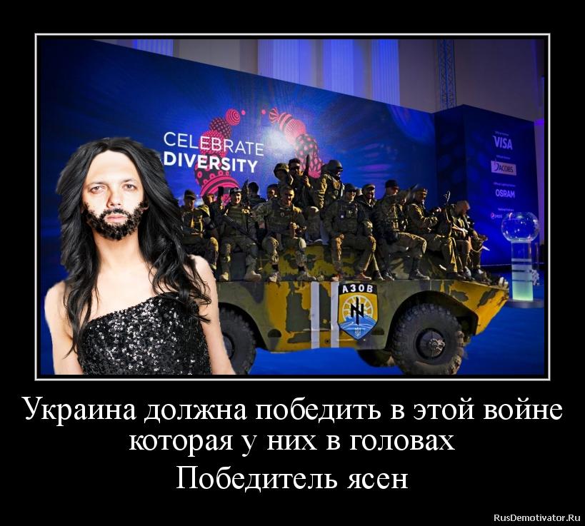 Украина должна победить в этой войне которая у них в головах Победитель ясен