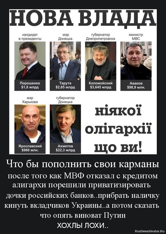 Что бы пополнить свои карманы после того как МВФ отказал с кредитом алигархи порешили приватизировать  дочки российских банков..прибрать наличку кинуть вкладчиков Украины..а потом сказать  что опять виноват Путин - ХОХЛЫ ЛОХИ..