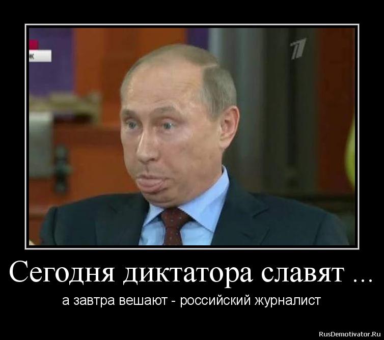 Сегодня диктатора славят ... - а завтра вешают - российский журналист О причинах провала революции в России, особенностях мышления Путина, шансах на дезомбацию населения его родной страны - об этом и многом другом читайте в первой части интервью