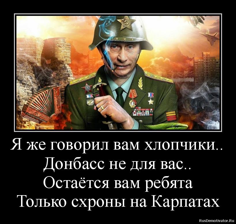 Я же говорил вам хлопчики.. Донбасс не для вас.. Остаётся вам ребята Только схроны на Карпатах