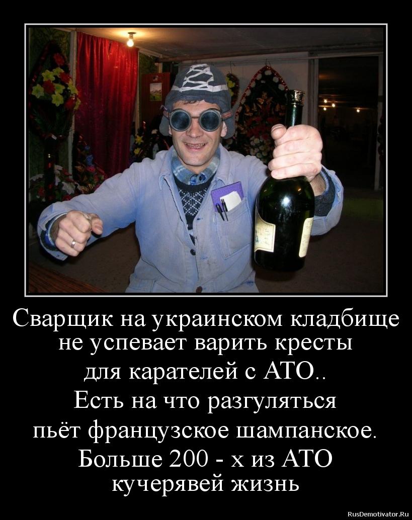 Сварщик на украинском кладбище не успевает варить кресты для карателей с АТО.. Есть на что разгуляться пьёт французское шампанское. Больше 200 - х из АТО кучерявей жизнь