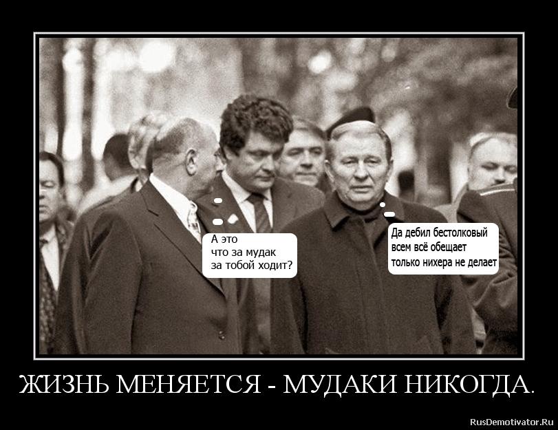 ЖИЗНЬ МЕНЯЕТСЯ - МУДАКИ НИКОГДА.