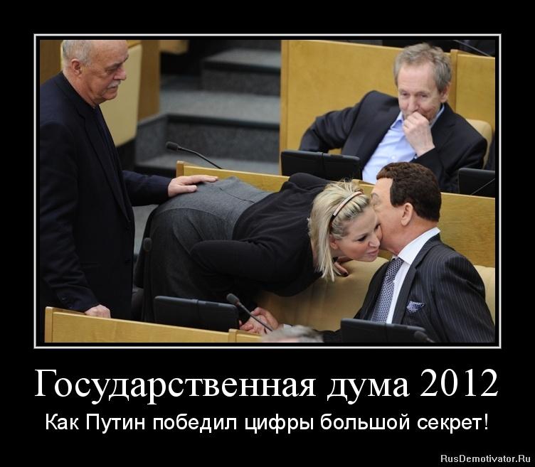 Государственная дума 2012 - Как Путин победил цифры большой секрет!