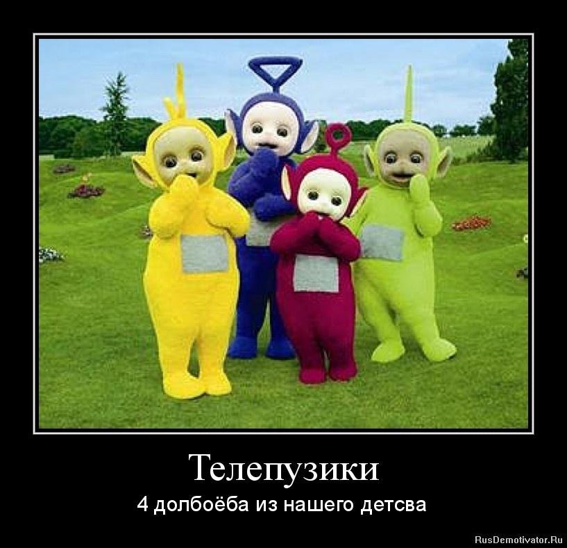 forum телепузики: