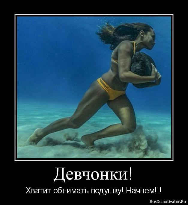 Девчонки! - Хватит обнимать подушку! Начнем!!!