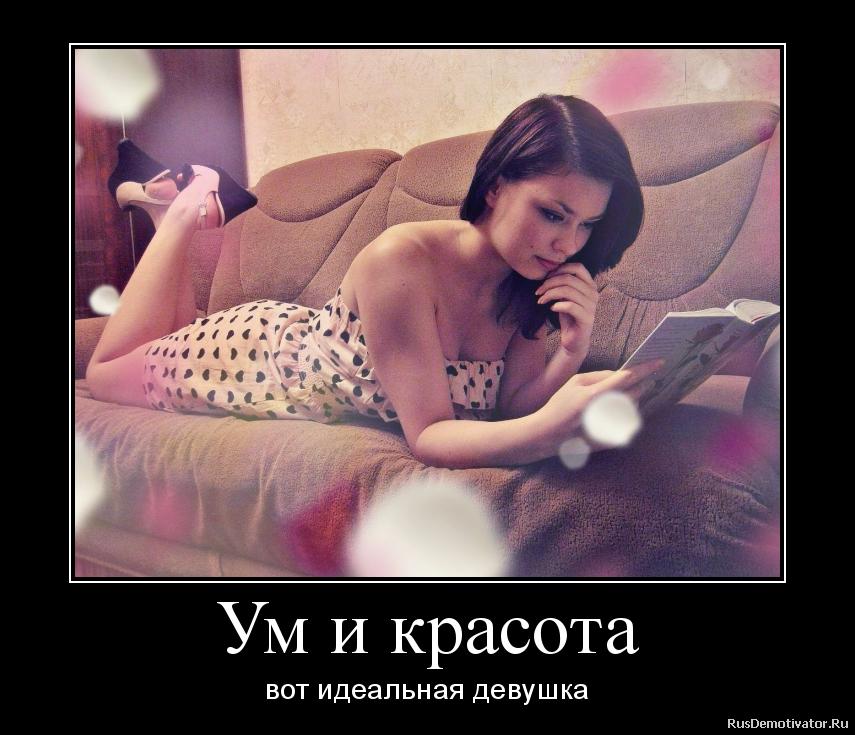 Ум и красота - вот идеальная девушка