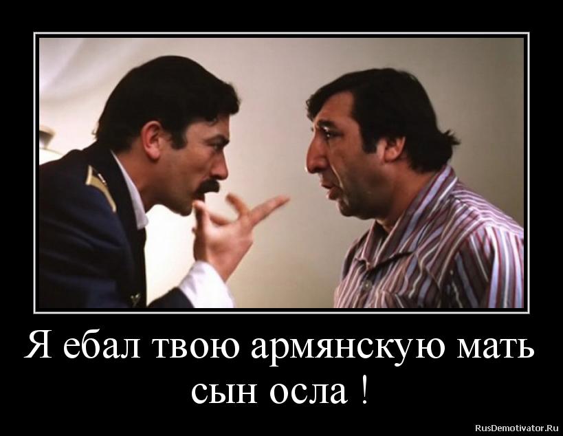 Я ебал твою армянскую мать сын осла !