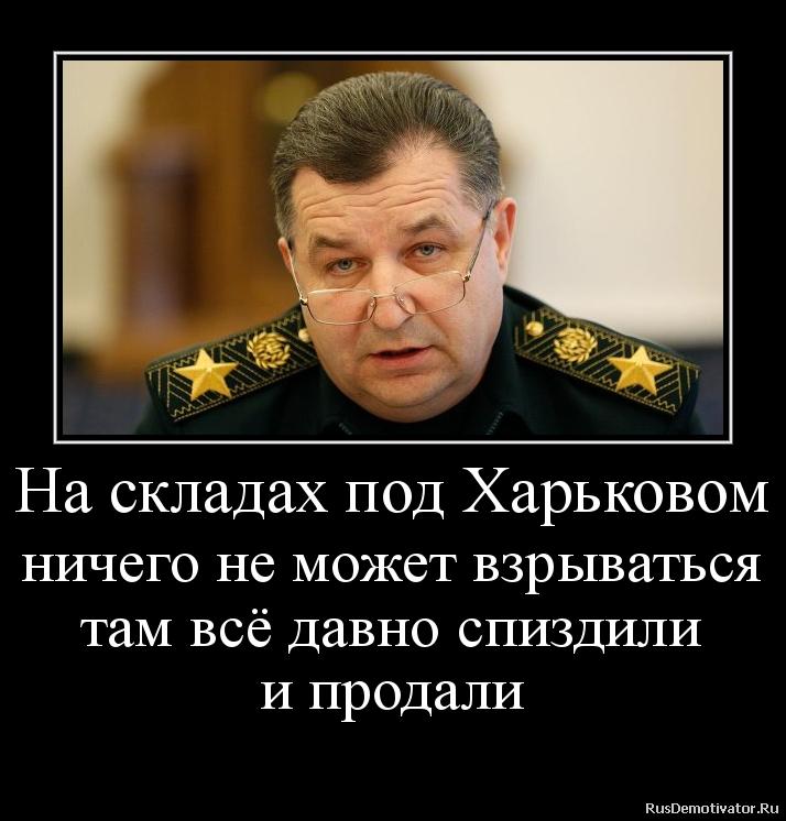 На складах под Харьковом  ничего не может взрываться там всё давно спиздили   и продали