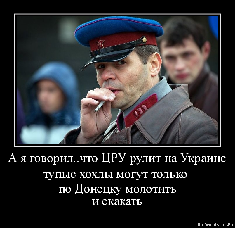 А я говорил..что ЦРУ рулит на Украине  тупые хохлы могут только  по Донецку молотить и скакать