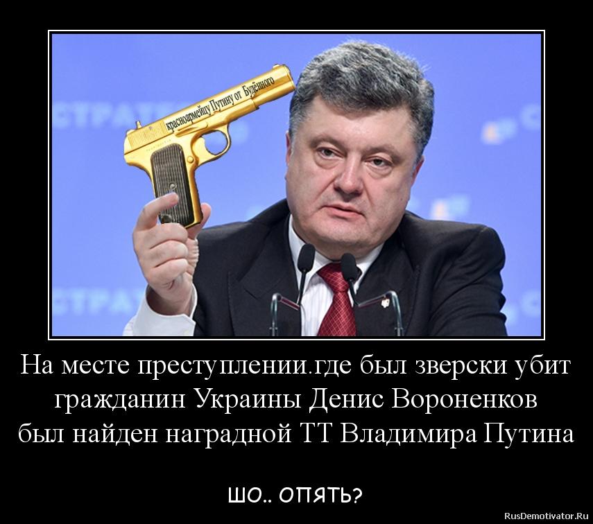 На месте преступлении.где был зверски убит гражданин Украины Денис Вороненков был найден наградной ТТ Владимира Путина  - ШО.. ОПЯТЬ?