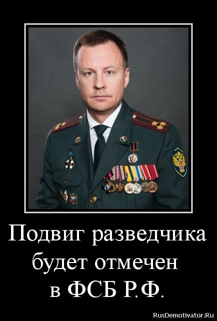 Подвиг разведчика будет отмечен  в ФСБ Р.Ф.