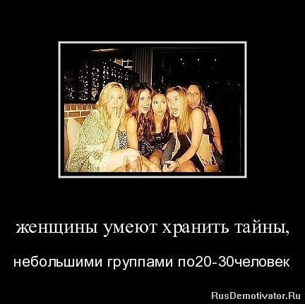 женщины умеют хранить тайны, - небольшими группами по20-30человек