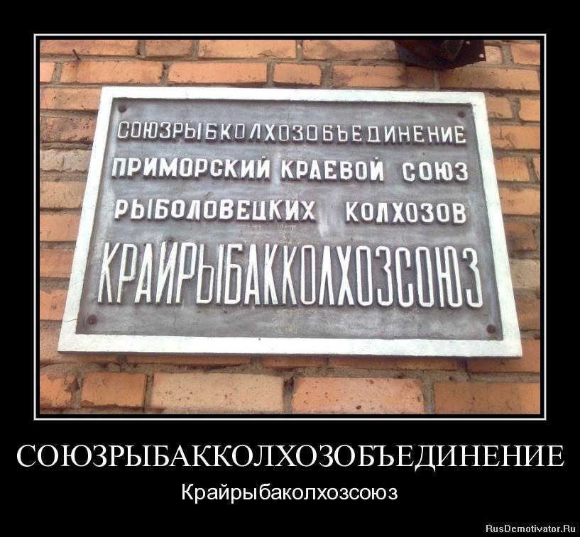 СОЮЗРЫБАККОЛХОЗОБЪЕДИНЕНИЕ - Крайрыбаколхозсоюз