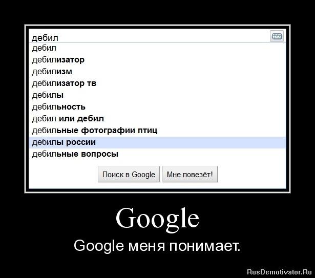Google - Google меня понимает.