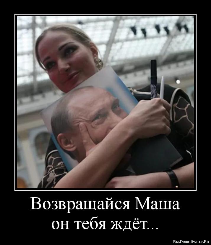 Возвращайся Маша он тебя ждёт...
