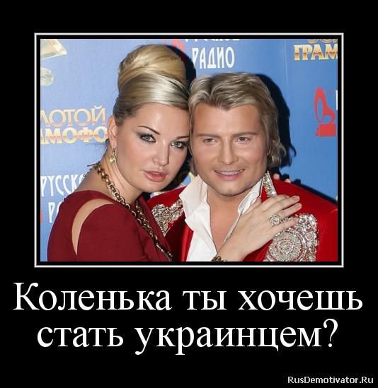 Коленька ты хочешь стать украинцем?