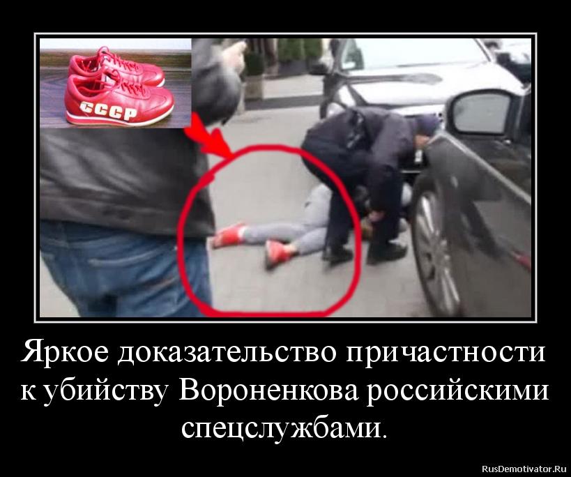 Яркое доказательство причастности к убийству Вороненкова российскими спецслужбами.