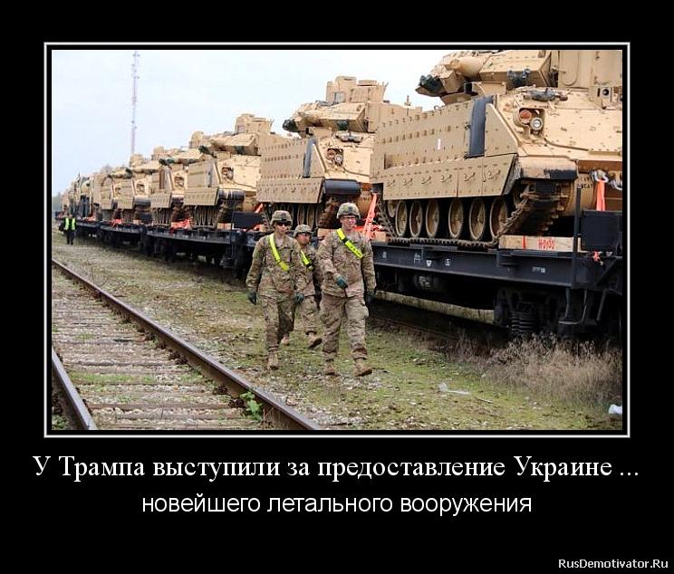 У Трампа выступили за предоставление Украине ... - новейшего летального вооружения