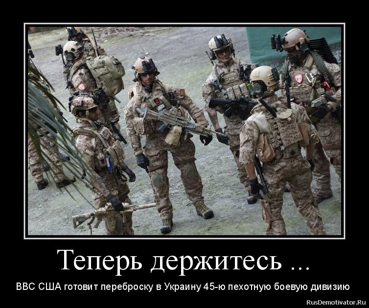 Теперь держитесь ... - ВВС США готовит переброску в Украину 45-ю пехотную боевую дивизию