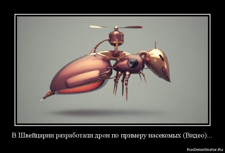 В Швейцарии разработали дрон по примеру насекомых (Видео)... - На просторах Швейцарии ученые разработали дрон, прототипом для которого были взяты насекомые. Также устройство оснастили некоторыми особенными функциями, информирует иностранное онлайн-издание