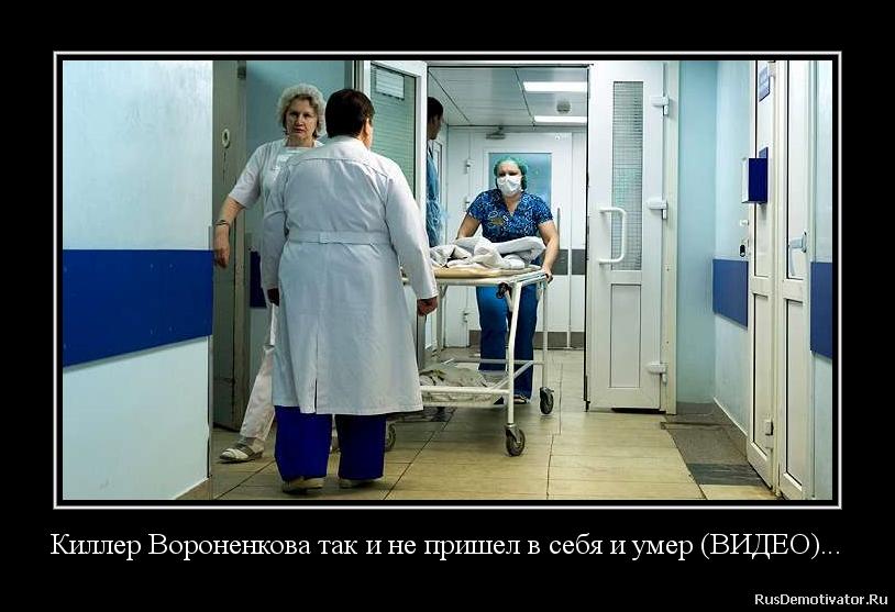 Киллер Вороненкова так и не пришел в себя и умер (ВИДЕО)... - Убийца, застреливший экс-депутата Госдумы Дениса Вороненкова, умер на операционном столе в столичной больнице, так и не придя в сознание.  Новость сообщает «Пресса Украины».  О смерти киллера сообщила пресс-секретарь генпрокурора Лариса Сарган. Других подробностей она не сообщила.  Как впоследствии сообщил 112 канала главный врач больницы, где находился киллер, он умер на операционном столе.