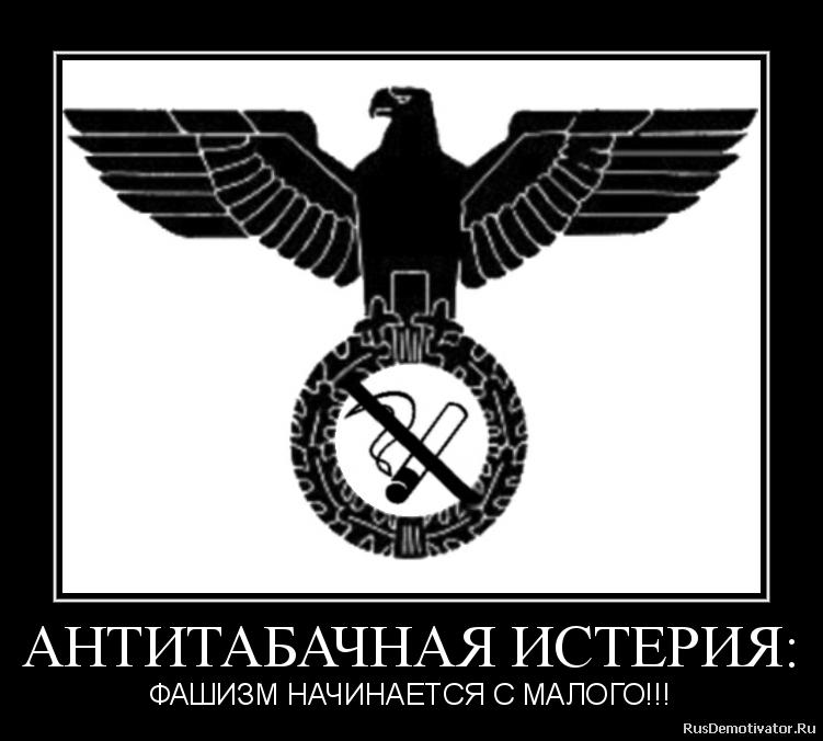 АНТИТАБАЧНАЯ ИСТЕРИЯ: - ФАШИЗМ НАЧИНАЕТСЯ С МАЛОГО!!!
