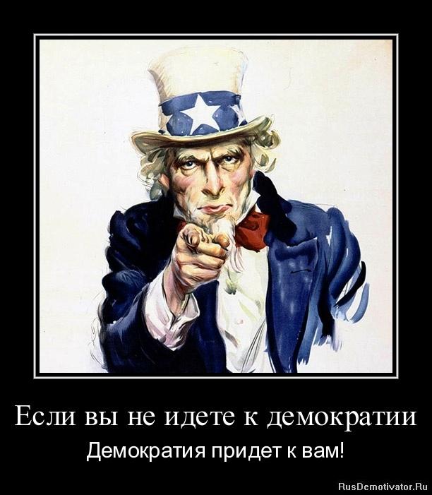 Если вы не идете к демократии - Демократия придет к вам!