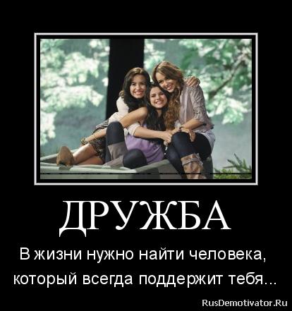 ДРУЖБА - В жизни нужно найти человека, который всегда поддержит тебя...