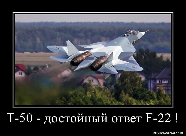 Т-50 - достойный ответ F-22 !