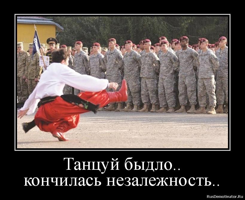Танцуй быдло.. кончилась незалежность..