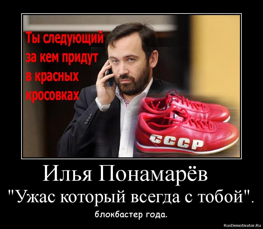 Илья Понамарёв
