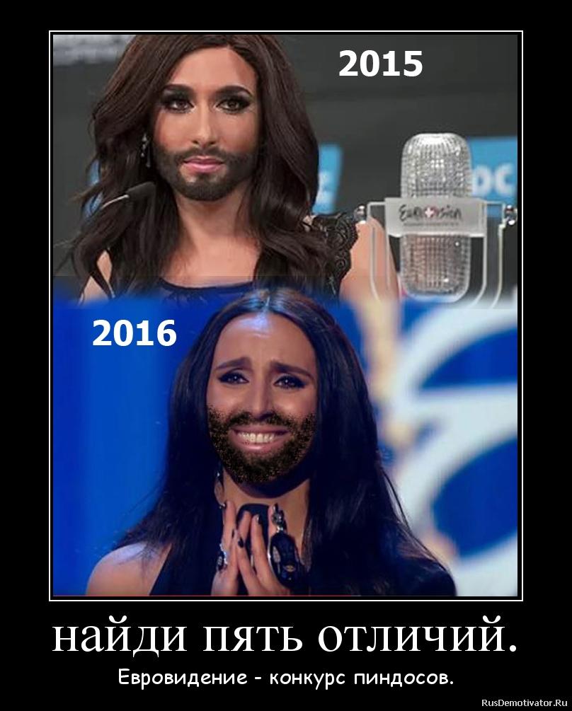 найди пять отличий. - Евровидение - конкурс пиндосов.