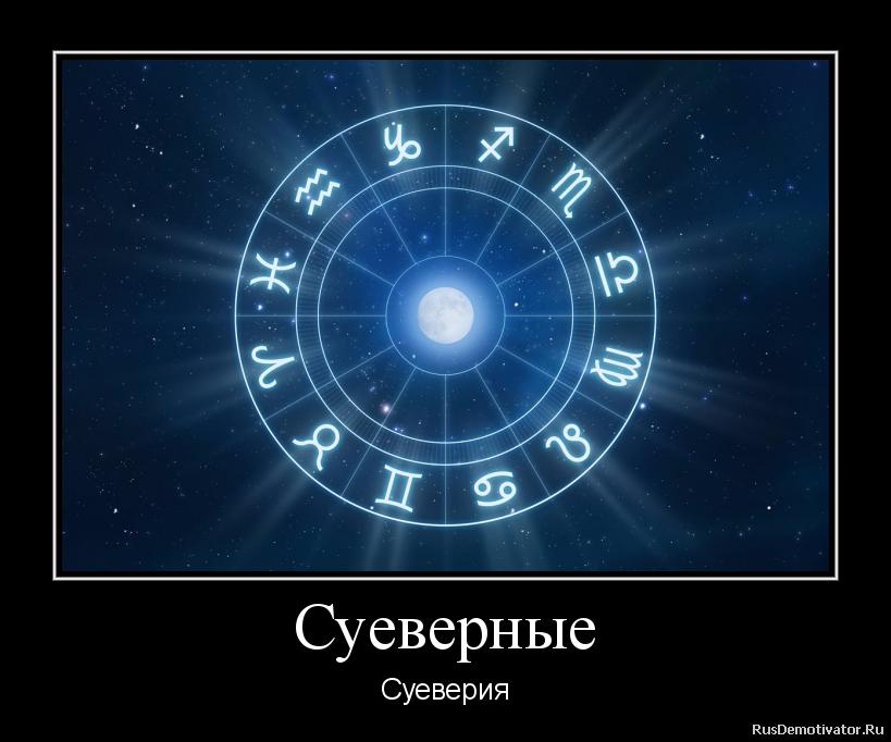 Суеверные - Суеверия