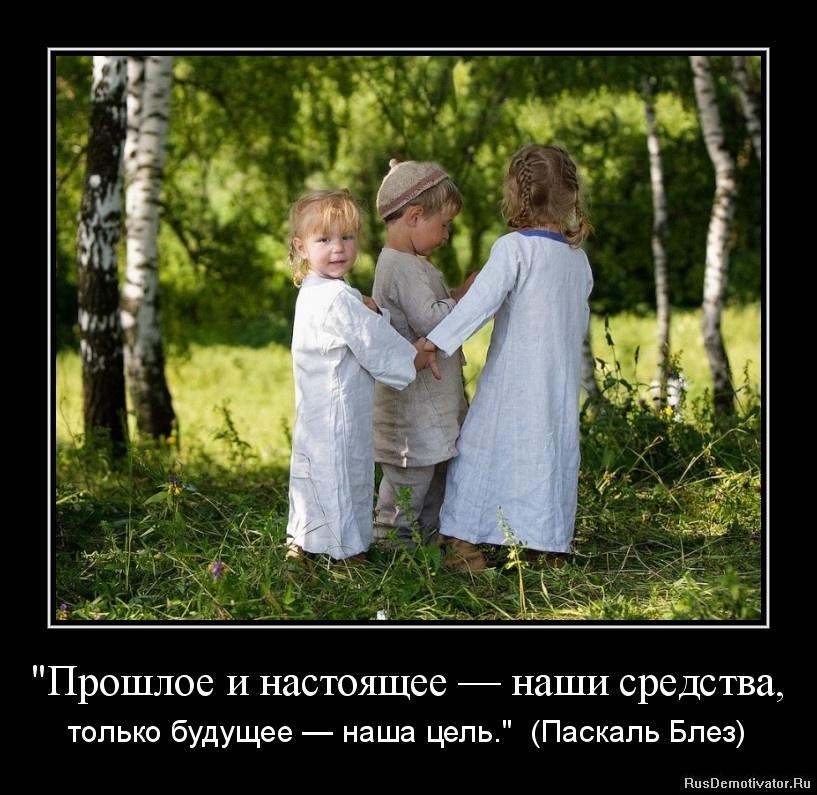 """""""Прошлое и настоящее — наши средства, - только будущее — наша цель."""" (Паскаль Блез)"""