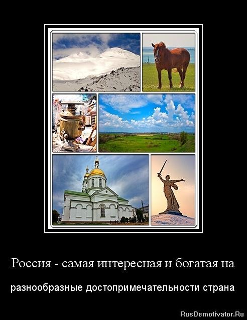 Россия - самая интересная и богатая на - разнообразные достопримечательности страна