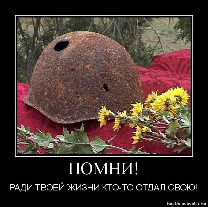 ПОМНИ! - РАДИ ТВОЕЙ ЖИЗНИ КТО-ТО ОТДАЛ СВОЮ!