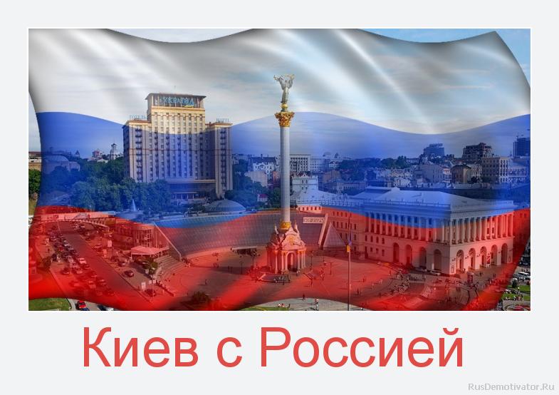 Киев с Россией