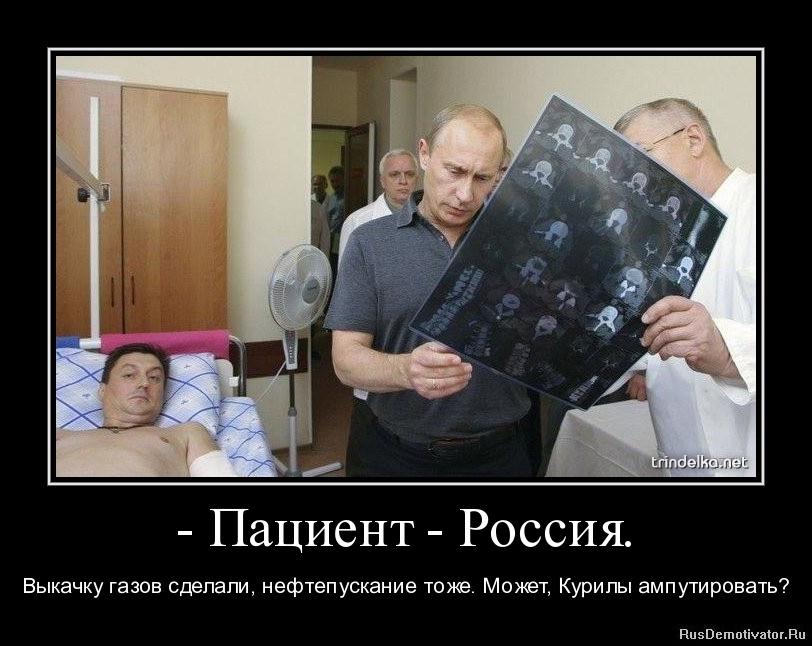 Картинки по запросу демотиватор Курилы