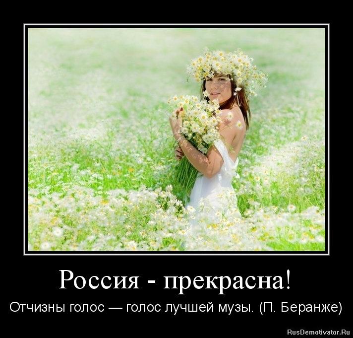 Россия - прекрасна! - Отчизны голос — голос лучшей музы. (П. Беранже)