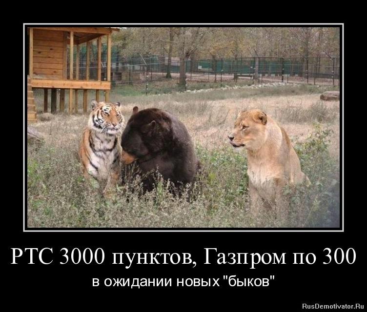 """РТС 3000 пунктов, Газпром по 300 - в ожидании новых """"быков"""""""