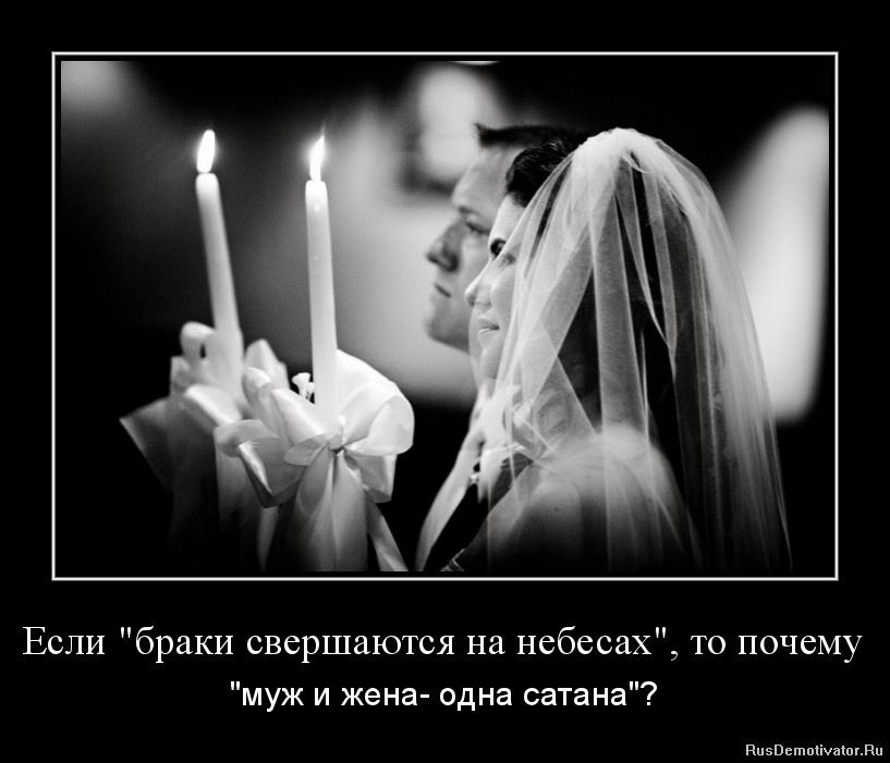 """Если """"браки свершаются на небесах"""", то почему - """"муж и жена- одна сатана""""?"""