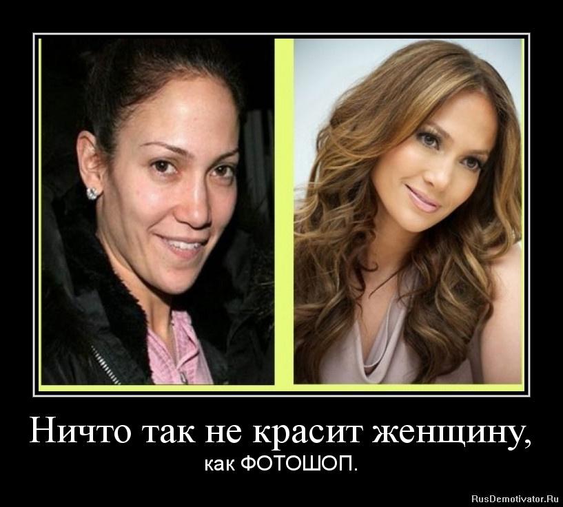 Ничто так не красит женщину, - как ФОТОШОП.