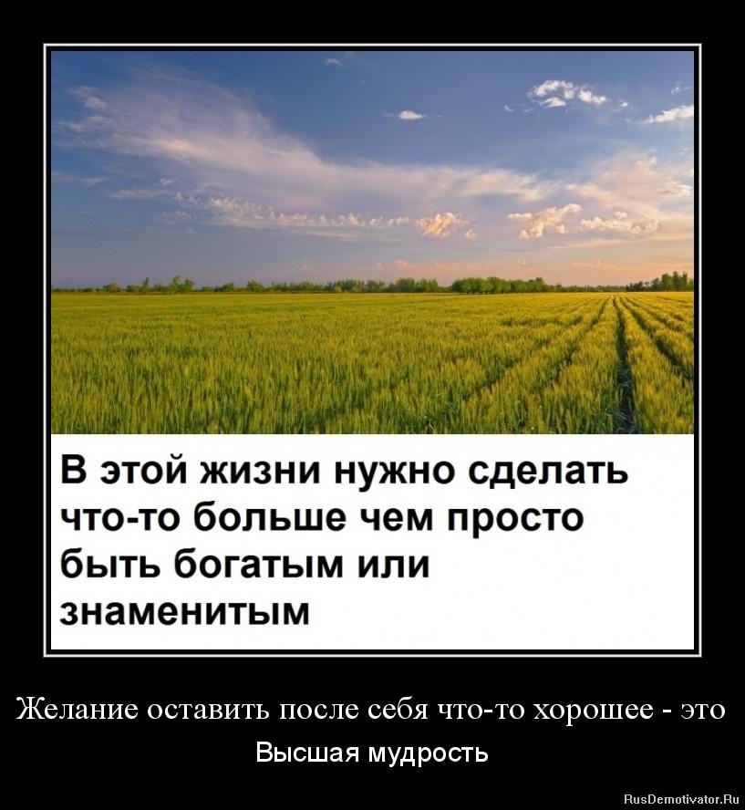 Желание оставить после себя что-то хорошее - это - Высшая мудрость