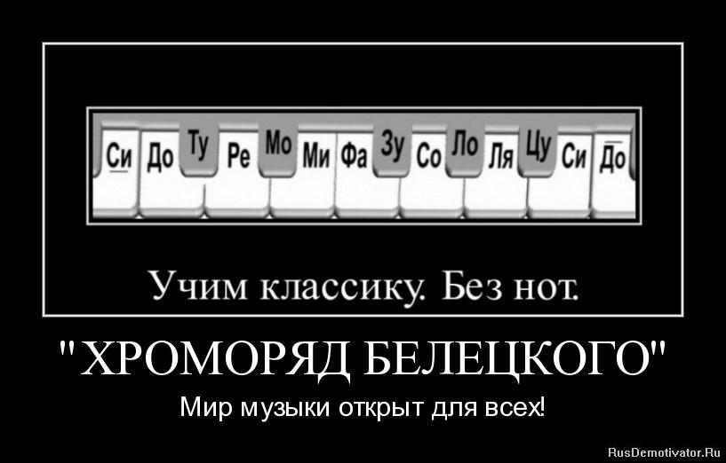"""""""ХРОМОРЯД БЕЛЕЦКОГО"""" - Мир музыки открыт для всех!"""