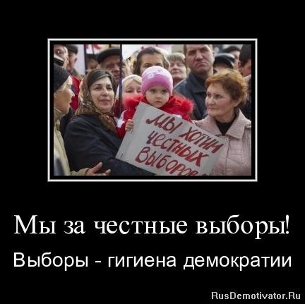 Мы за честные выборы! - Выборы - гигиена демократии